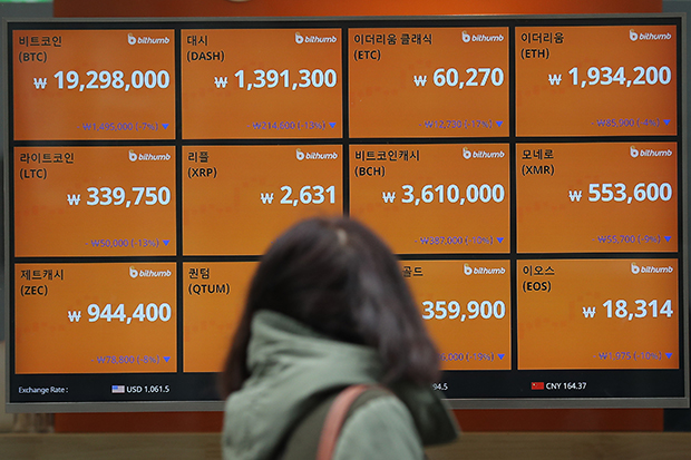 서울 중구의 한 가상화폐거래소에 게시된 비트코인, 이더리움 등 가상화폐 시세.[사진=연합뉴스]