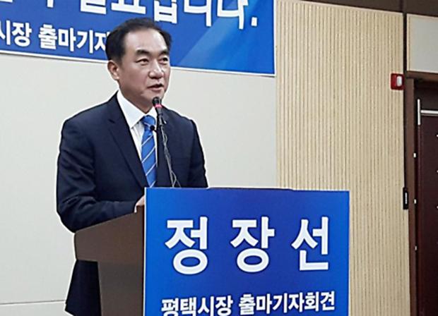 정장선 3선 의원이 5일 평택시장 출마 기자회견을 하고 있다. [사진=연합뉴스]
