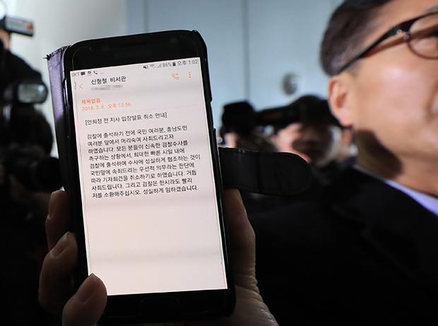 기자회견 취소한 안희정 전 도지사가 보낸 문자[사진=연합뉴스]