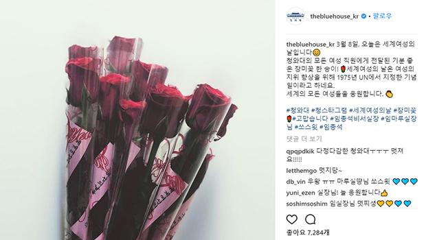 임종석 대통령 비서실장이 8일 세계여성의 날을 맞아 청와대 내 여직원에게 장미꽃을 선물했다.[청와대 인스타그램 캡처]