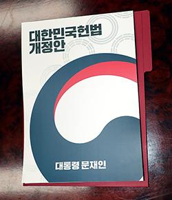 문재인 대통령이 발의한 헌법개정안[사진=연합뉴스]