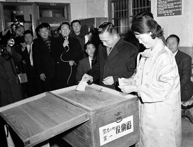1962년12월17일 박정희의장내외 개헌안 찬반에 대한 투표모습[사진=국가기록원]