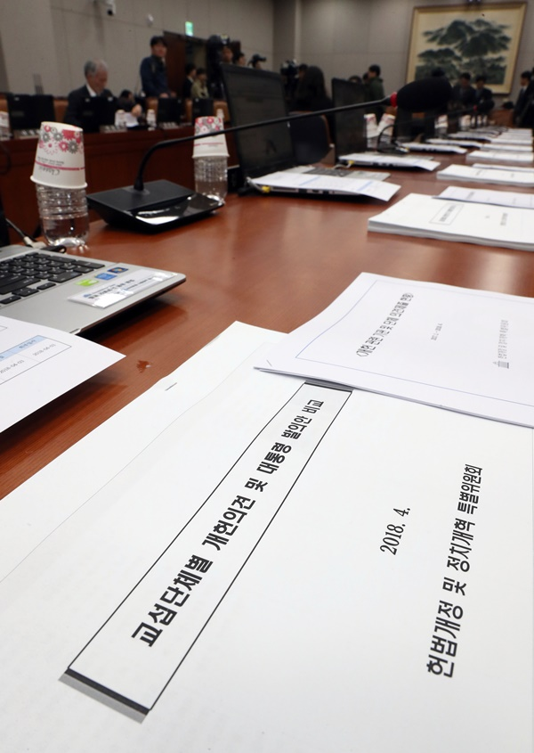 4월 9일 국회에서 열린 헌법개정 및 정치개혁 특별위원회 전체회의에서 위원들의 참석이 늦어지며 회의시작이 예정된 시간보다 20분 이상 지연되고 있다. [사진=연합뉴스]