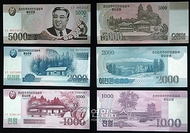 2009년에 발행된 북한의 신화폐[사진=연합뉴스]