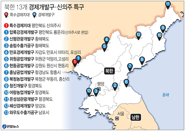 북한의 13개 경제개발구 특구[사진=연합뉴스]