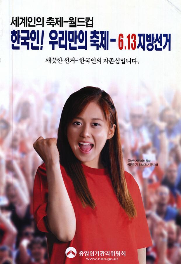 제3회 전국동시지방선거홍보물[사진=중앙선거관리위원회]