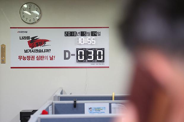 6.13 전국동시지방선거를 30일 앞둔 14일 오전 서울 여의도 자유한국당 당사에 지방선거까지 남은 날짜를 표시하는 표시판이 걸려있다.[사진=연합뉴스]