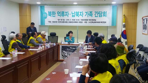 바른미래당 이언주의원이 15일 국회 의원회관에서 열린 북한 억류자·납북자 가족 간담회에서 참석자들과 의견을 나누고 있다.[사진=김정범기자]