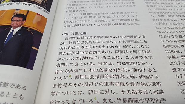 """일본 외무성이 15일 각의(국무회의)에 보고한 외교청서 가운데 독도와 관련한 부분. 외무성은 외교청서에서 """"한일간에는 다케시마(竹島·일본이 주장하는 독도의 명칭)의 영유권을 둘러싼 문제가 있지만, 다케시마는 역사적 사실에 비춰봐도, 국제법상으로도 명확히 일본 고유의 영토""""라며 """"한국이 독도를 불법점거하고 있다""""는 억지 주장을 되풀이했다.[사진=연합뉴스]"""