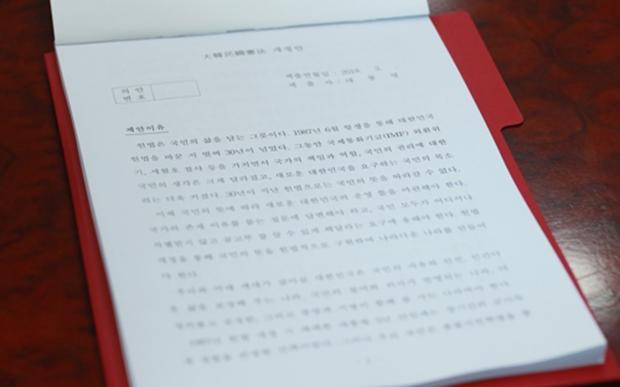 국회에 제출한 정부 개헌안(대한민국헌법 개정안) 속지 모습[사진=연합뉴스]