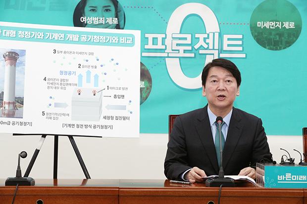 바른미래당 안철수 서울시장 후보가 17일 오후 국회에서 공약을 발표하고 있다.[사진=연합뉴스]