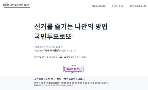 국민투표로또홈페이지(https://voteforkorea.org) 캡처