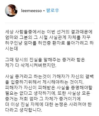 김씨의 딸인 배우 이미소씨 인스타그램 캡처