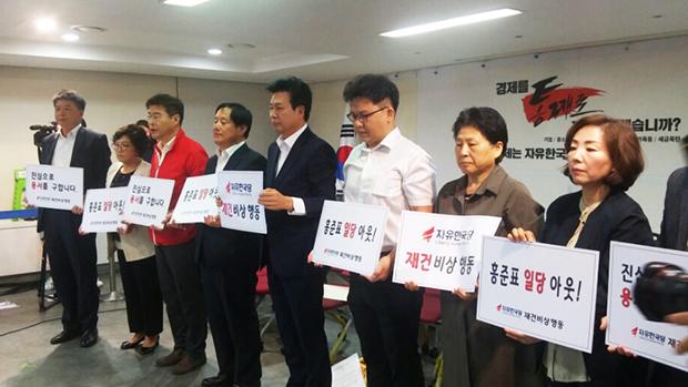 한국당 지도부의 즉각적인 퇴진을 요구하는 '자유한국당 재건 비상행동' [사진=김정범기자]