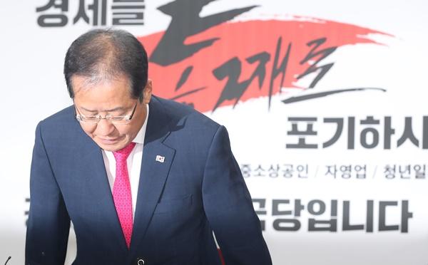 자유한국당 홍준표 대표가 14일 서울 여의도 당사에서 열린 최고위원회의에서 사퇴 의사를 밝힌 뒤 인사하고 있다. [사진=이승환기자]