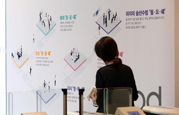 300인 이상 기업에 주 52시간 근무제가 적용된 후 출근 첫날인 2일 오후 서울 종로구 KT 광화문빌딩 이스트 로비에 근로시간 준수의 내용이 담긴 캠페인 문구가 게시돼 있다.[사진=연합뉴스]