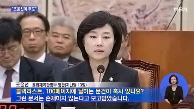 조윤선 전 문화체육관광부 장관 [사진=mbn캡처]