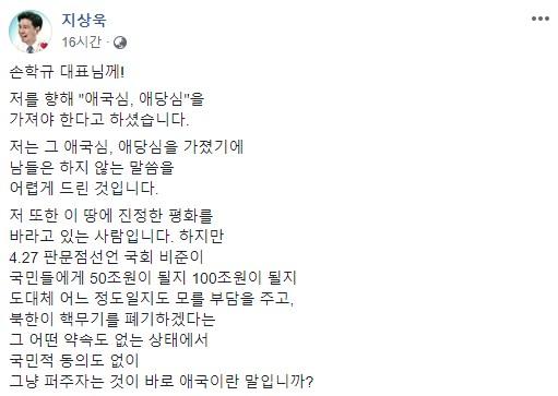 지상욱 의원 페이스북 캡처
