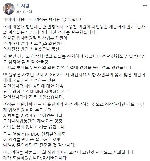 [박지원 의원 페이스북]