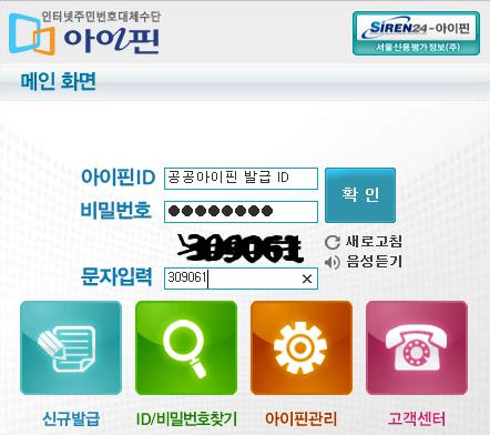 i-pin 정보 입력