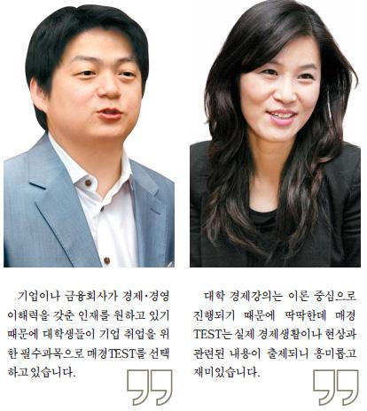 강의교수 조시현, 황정빈 씨