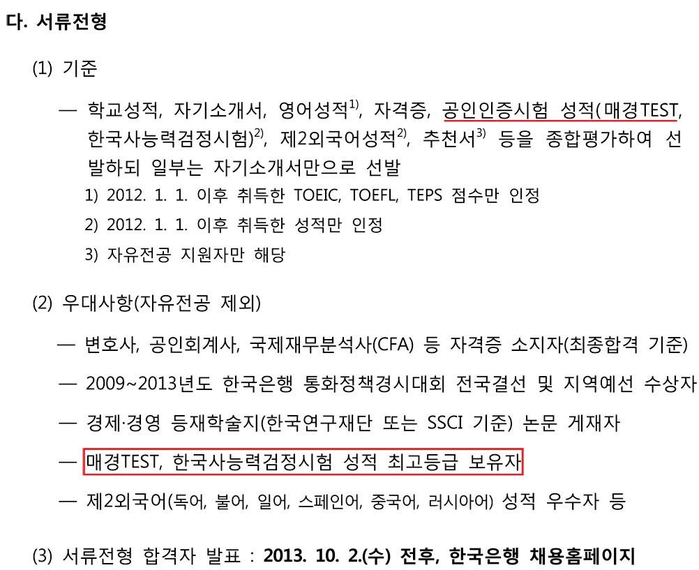 한국은행 가산점