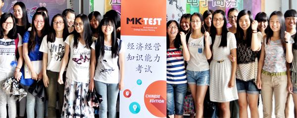 중국 난징재경대 학생들이 지난달 19일 매경TEST 중국어판 첫 시험인 '제1회 MK-TEST 차이나'를 치른 후 기념사진을 찍고 있다.