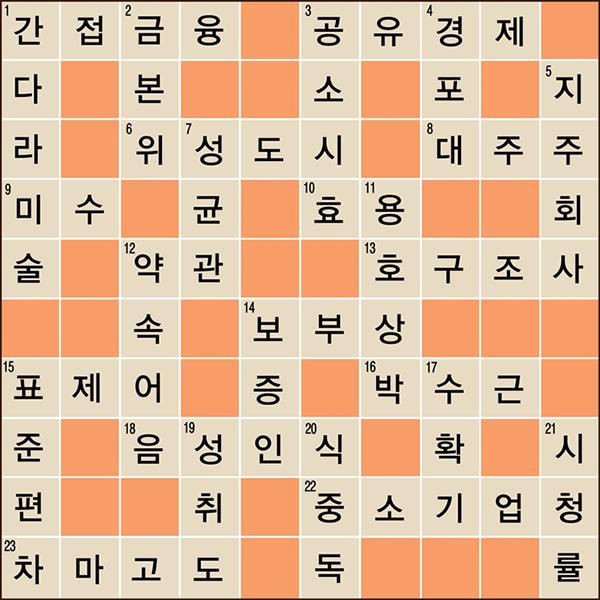 가로세로 퍼즐