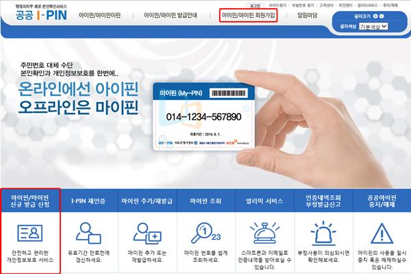 공공 i-PIN 홈페이지 접속