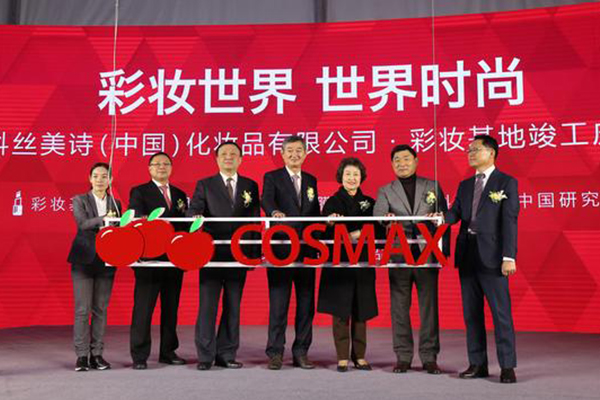 Cosmax opens 3rd factory in China, ups capacity to 550 million units