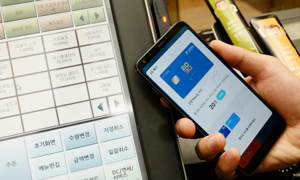 LG's mobile payment service 'LG Pay' to be launched in June