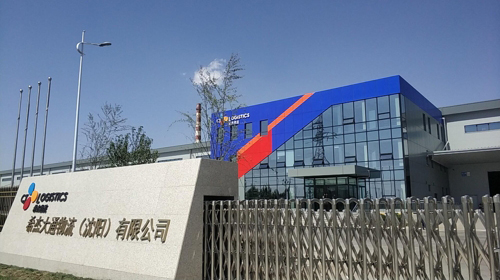 CJ Logistics opens new logistics center in Shenyang, China