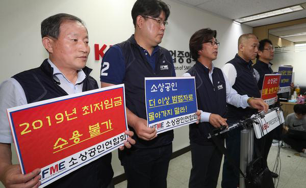 "An association of small business owners and the self-employed in Korea declared a ""moratorium"" on next year's minimum wage increase during a press conference held at the headquarters of the Korea Federation of SMEs on Thursday. [Photo by Lee Seung-hwan]"