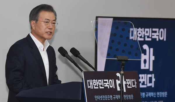South Korea's President Moon Jae-in speaks in a meeting in Seoul on Aug. 7, to discuss Korea's internet banking regulation. [Photo by Kim Jae-hoon]