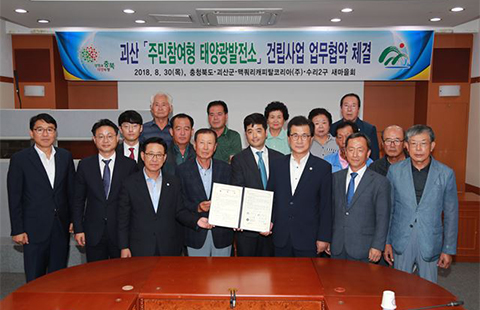[Photo provided by North Chungcheong Province]