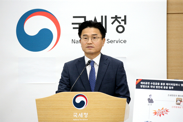 Kim Myung-joon, director of investigation at the National Tax Service, announces the background of the latest investigation on overseas tax evasion on Wednesday. [Photo provided by NTS]
