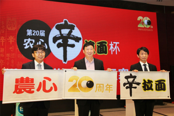 The opening ceremony of 20th Nongshim Shin Ramyun Cup World Baduk Championship [Photo provided by Nongshim Co.]
