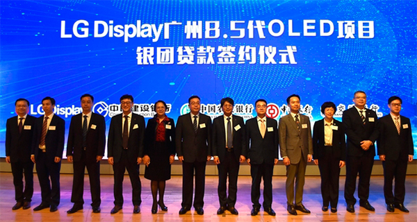 LG Display's chief financial officer Kim Sang-don (sixth from right) poses on Wednesday after signing a syndicated loan contract with Chinese bank representatives to finance the Korean firm's OLED joint venture in Guangzhou. [Photo by LG Display]