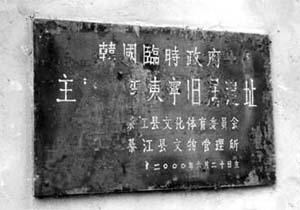 석오의 거주지 외벽에 붙은 표식. `이동녕 선생 구거 유지`라고 적혔다. [김유태 기자]