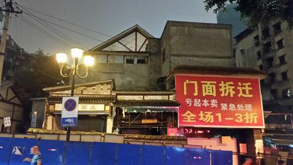 1942~1945년 사용된 한국광복군 총사령부 옛 건물의 모습. 2014년 6월 당시 매일경제신문 정혁훈 베이징특파원이 촬영한 사진이다. 복원된 건물과 방향은 다르지만 거의 비슷하다.