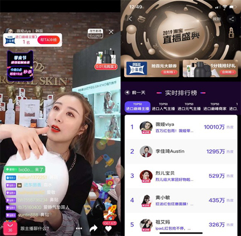 Viya, one of China's top internet celebrities, achieved 18 billion won ($15.53 million) in daily sales of Korean products during her recent live streaming in Korea.