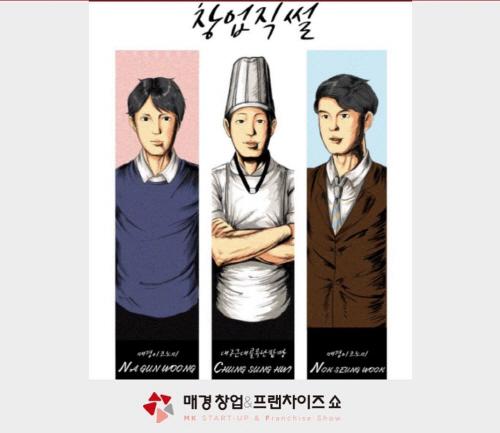 노승욱, 나건웅 창업전문기자와 정성휘 근대골목단팥빵 대표가 20일 `창업직썰` 공개방송을 진행한다.