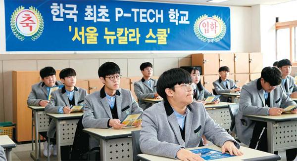 2019년 3월 국내 최초로 개교한 P-테크 학교인 `서울 뉴칼라 스쿨` 학생들의 모습. [사진 제공 = IBM]