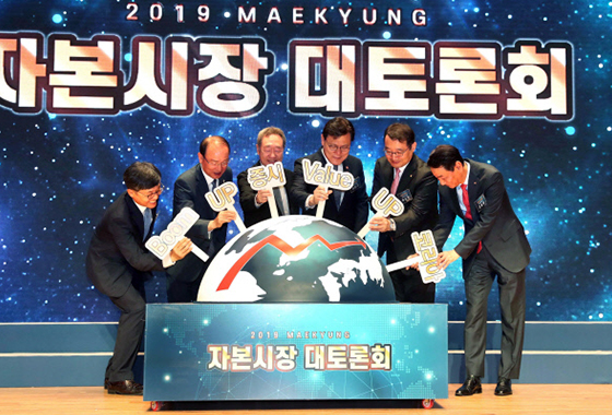 Maekyung Media Group holds the 2019 Maekyung Capital Market Discussion on Thursday in Seoul to explore ways to stimulate the stock market. [Photo by Kim Jae-hoon]