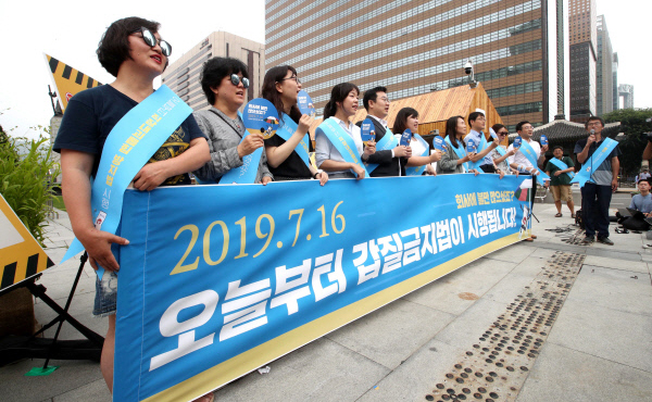 Members of labor rights group Workplace Gabjil 119 is campaigning against workplace bullying at Gwanghwamun Plaza in Seoul on Tuesday, the first day of enforcement of a new law aimed at preventing harassment in the workplace in South Korea. [Photo By Han Joo-hyung]