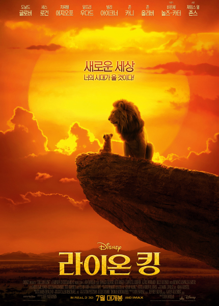 Disneys The Lion King Remake Set To Hit Box Office Records