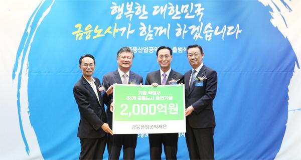 지난해 10월 서울 은행회관에서 금융산업 노사가 사회공헌 활동을 위해 만든 금융산업공익재단 출범식이 열렸다.  [사진 제공 = 금융산업공익재단]