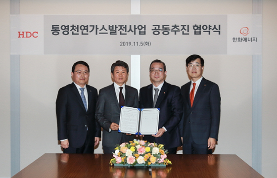 HDC Group and Hanwha Energy Corp. officials pose for a photo after signing a partnership agreement in Seoul on Nov. 5, 2019. [Photo provided by HDC Group]