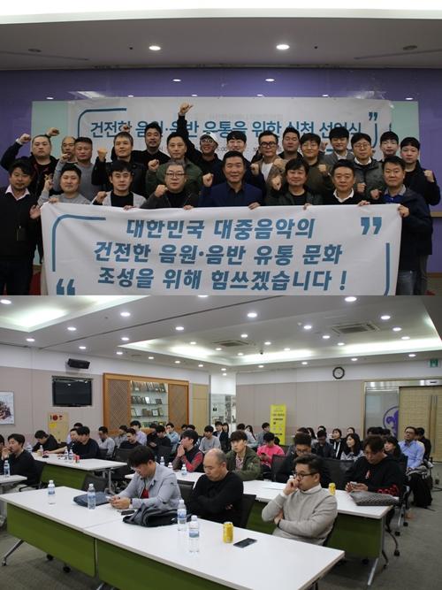 한매연이 건전한 음원과 음반 유통을 위한 실천 선언식을 개최했다. 사진=한국매니지먼트연합