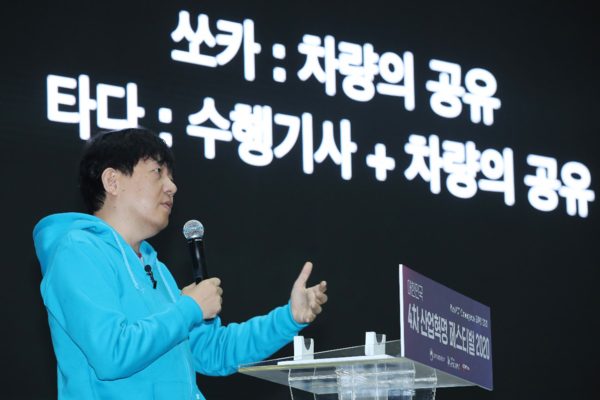 Lee Jae-woong, chief executive of car-sharing app operator SoCar, speaks during a conference on the fourth industrial revolution at the COEX center in Seoul on Dec. 18, 2019. [Photo by Yonhap]